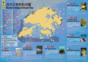 Marine Ecological Hotspot Map (Print version)  	© WWF-Hong Kong
