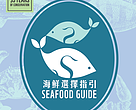Seafood Guide 2017