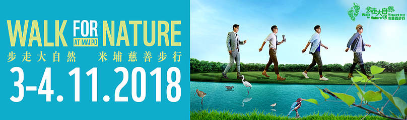 Walk for Nature 2018 Inside Banner  	© WWF-Hong Kong